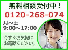 無料相談受付中!042-321-9583 平日 9:00〜17:00 今すぐお気軽にお電話ください。無料メール相談はこちらをクリック!